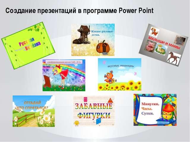Создание презентаций в программе Рower Рoint
