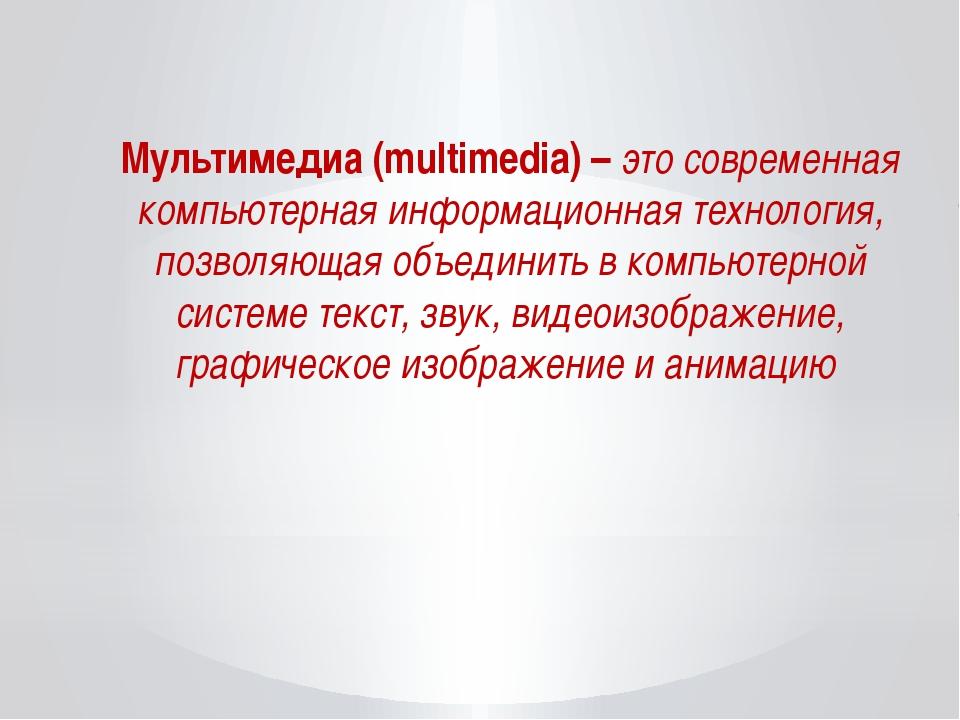 Мультимедиа (multimedia) – это современная компьютерная информационная технол...
