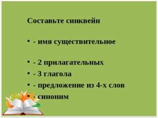 Составьте синквейн - имя существительное - 2 прилагательных - 3 глагола - пре