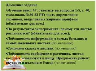 Домашнее задание Изучить текст §7; ответить на вопросы 1-5, с. 40, выполнить