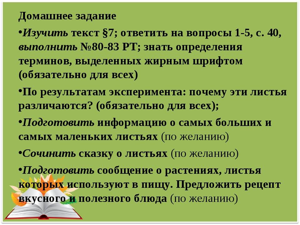 Домашнее задание Изучить текст §7; ответить на вопросы 1-5, с. 40, выполнить...