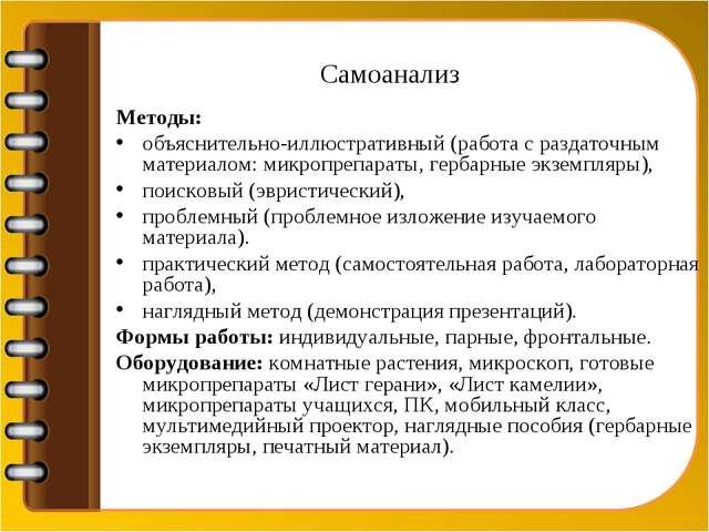 Самоанализ Методы: объяснительно-иллюстративный (работа с раздаточным материа...