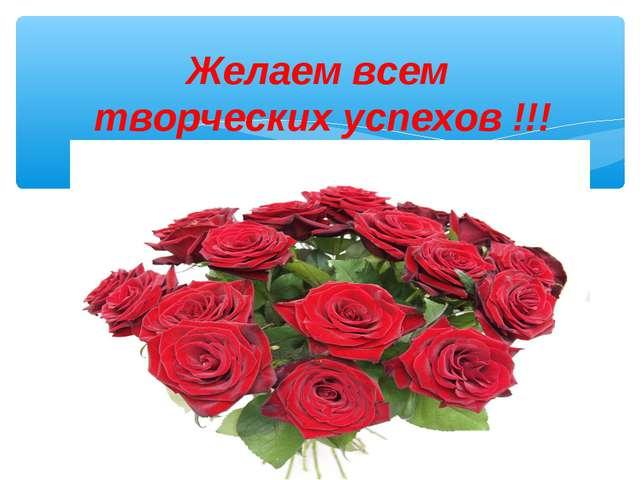 Желаем всем творческих успехов !!!