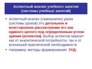 Аспектный анализ учебного занятия (системы учебных занятий) Аспектный анализ