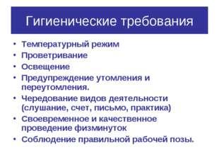 Гигиенические требования Температурный режим Проветривание Освещение Предупре