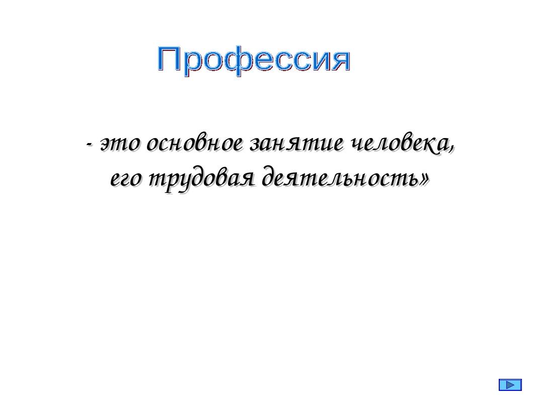 - это основное занятие человека, его трудовая деятельность»
