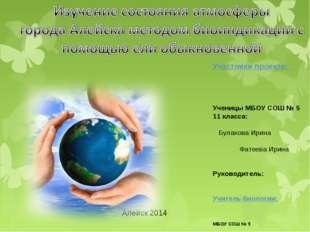 Участники проекта: Ученицы МБОУ СОШ № 5 11 класса: Булахова Ирина Фатеева Ири