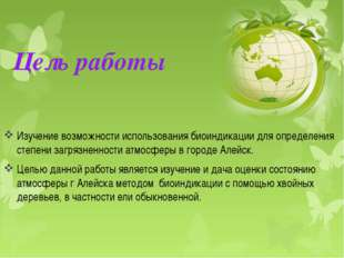 Цель работы Изучение возможности использования биоиндикации для определения с