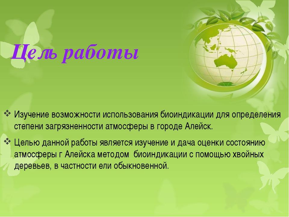 Цель работы Изучение возможности использования биоиндикации для определения с...