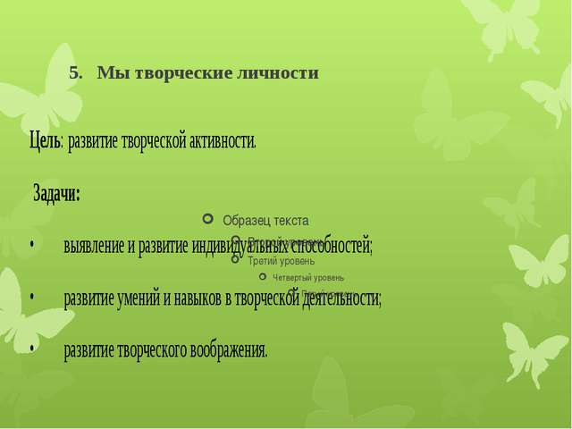 5.Мы творческие личности
