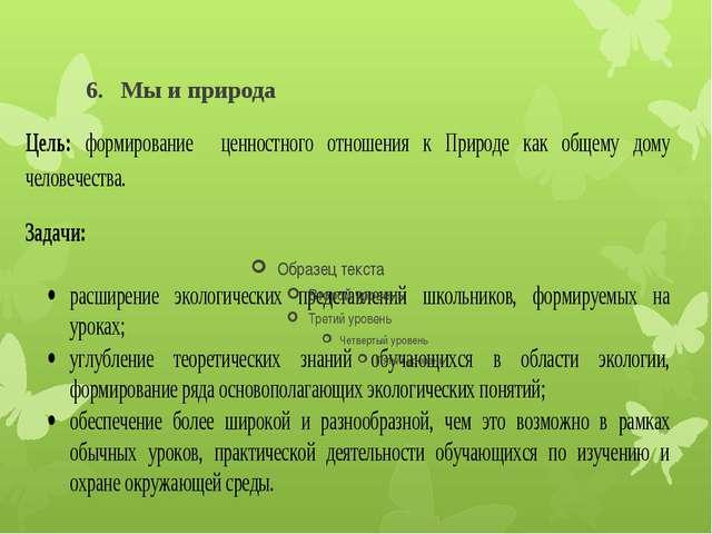 6.Мы и природа