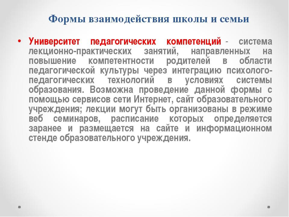 Формы взаимодействия школы и семьи Университет педагогических компетенций-...