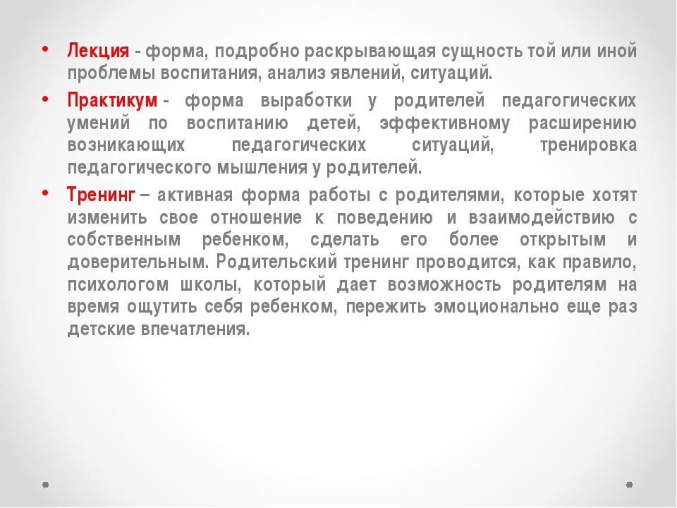 Лекция -форма, подробно раскрывающая сущность той или иной проблемы воспитан...