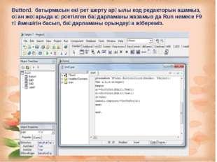 Пайда болған формадағы Edit1 және Edit2 компонентеріне 12 және 43 сандарын ж