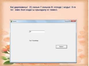шешімі procedure TForm1.Button1Click(Sender: TObject); var x:integer; begin
