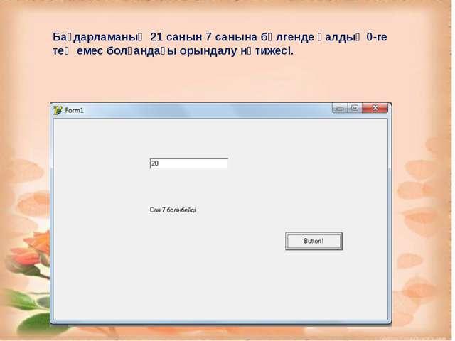 шешімі procedure TForm1.Button1Click(Sender: TObject); var x:integer; begin...
