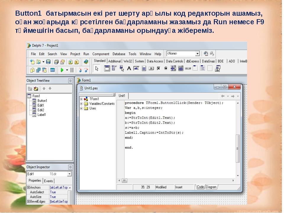 Пайда болған формадағы Edit1 және Edit2 компонентеріне 12 және 43 сандарын ж...