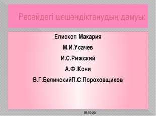 Ресейдегі шешендіктанудың дамуы: Епископ Макария М.И.Усачев И.С.Рижский А.Ф.К