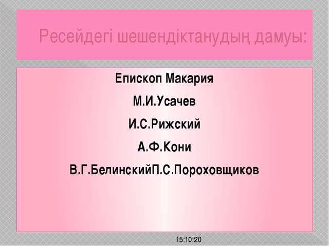 Ресейдегі шешендіктанудың дамуы: Епископ Макария М.И.Усачев И.С.Рижский А.Ф.К...
