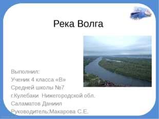 Река Волга Выполнил: Ученик 4 класса «В» Средней школы №7 г.Кулебаки Нижегоро