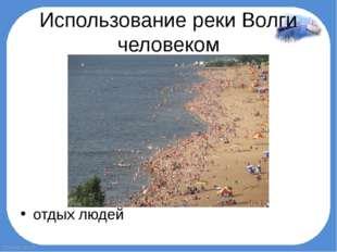 Использование реки Волги человеком отдых людей FokinaLida.75