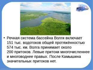 Речная системабассейна Волгивключает 151 тыс.водотоковобщей протяжённость