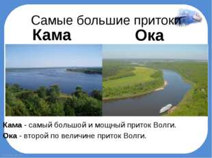 Самые большие притоки Кама - самый большой и мощный приток Волги. Ока - втор