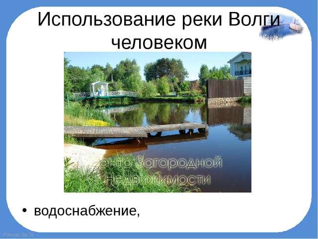 Использование реки Волги человеком водоснабжение, FokinaLida.75