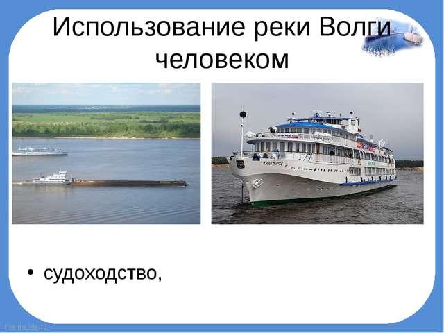 Использование реки Волги человеком судоходство, FokinaLida.75