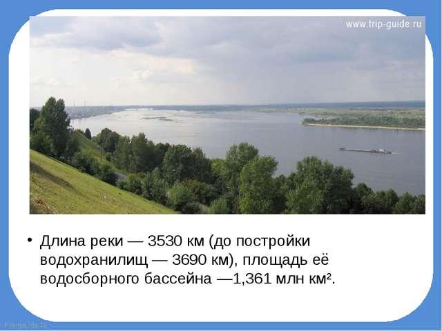 Длина реки— 3530 км (до постройки водохранилищ— 3690 км), площадь её водосб...