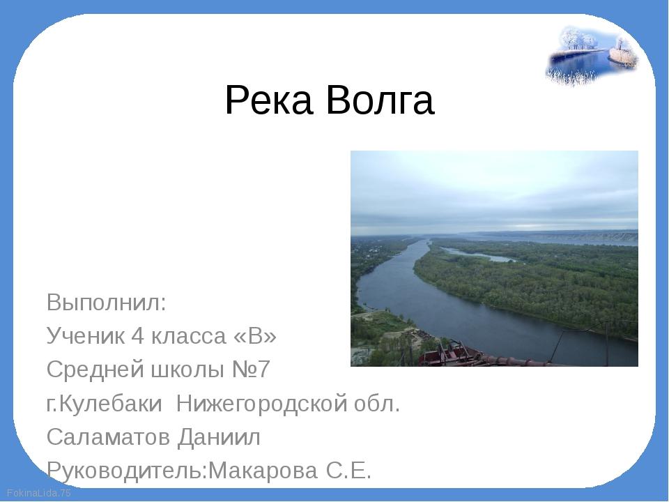 Река Волга Выполнил: Ученик 4 класса «В» Средней школы №7 г.Кулебаки Нижегоро...