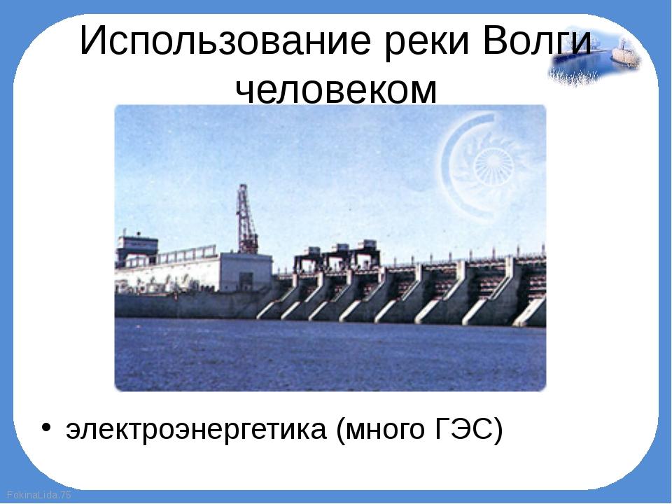Использование реки Волги человеком электроэнергетика (много ГЭС) FokinaLida.75