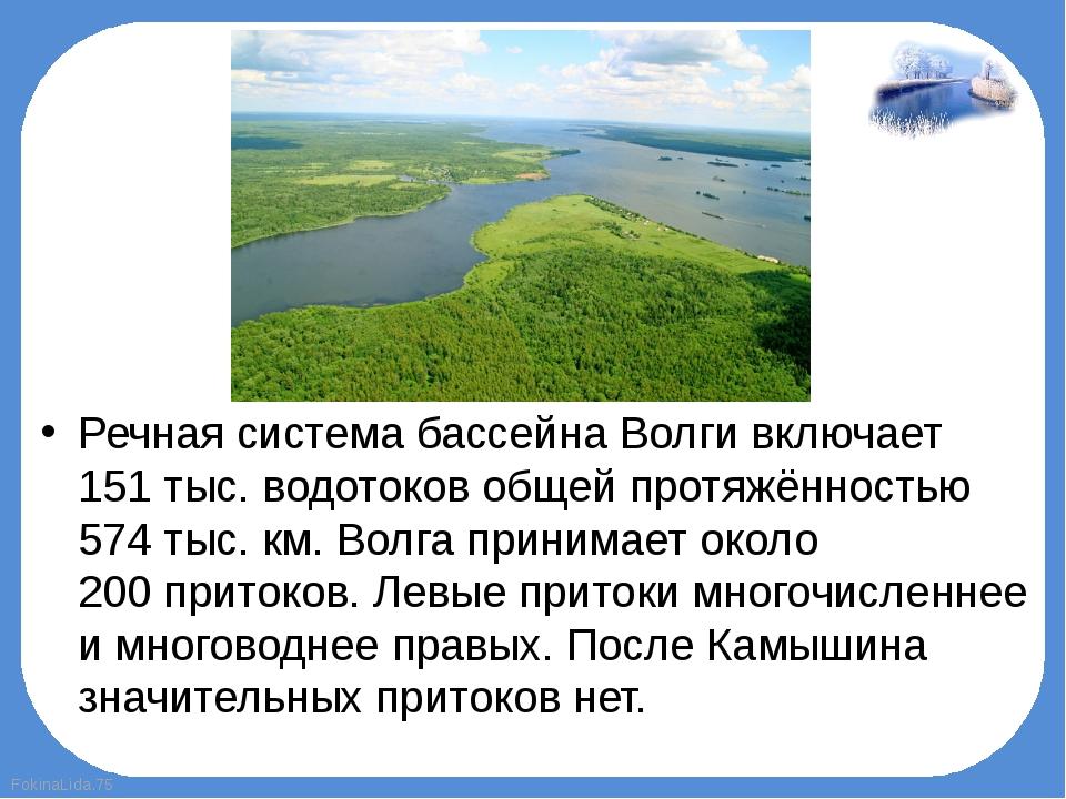 Речная системабассейна Волгивключает 151 тыс.водотоковобщей протяжённость...