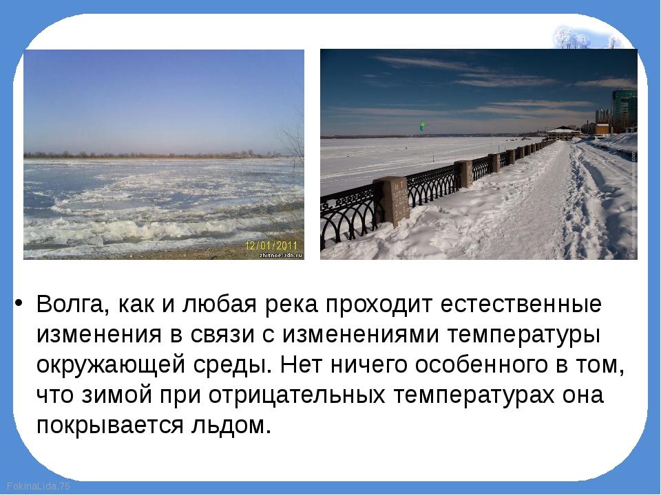 Волга, как и любая река проходит естественные изменения в связи с изменениями...