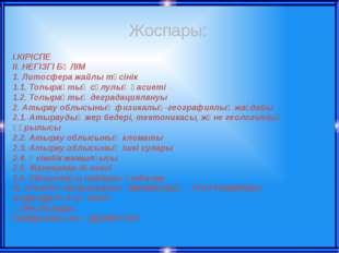 I.КІРІСПЕ II. НЕГІЗГІ БӨЛІМ 1. Литосфера жайлы түсінік 1.1. Топырақтың сұлулы