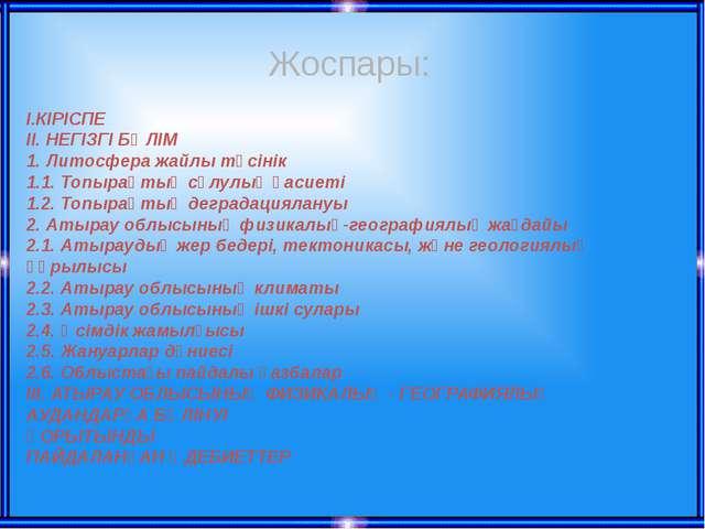 I.КІРІСПЕ II. НЕГІЗГІ БӨЛІМ 1. Литосфера жайлы түсінік 1.1. Топырақтың сұлулы...