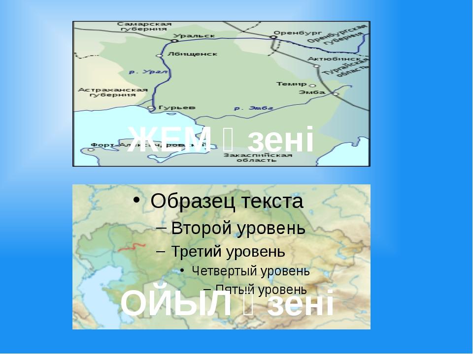 ЖЕМ өзені ОЙЫЛ өзені