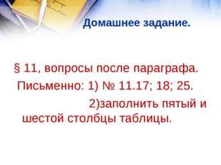 Домашнее задание. § 11, вопросы после параграфа. Письменно: 1) № 11.17; 18; 2