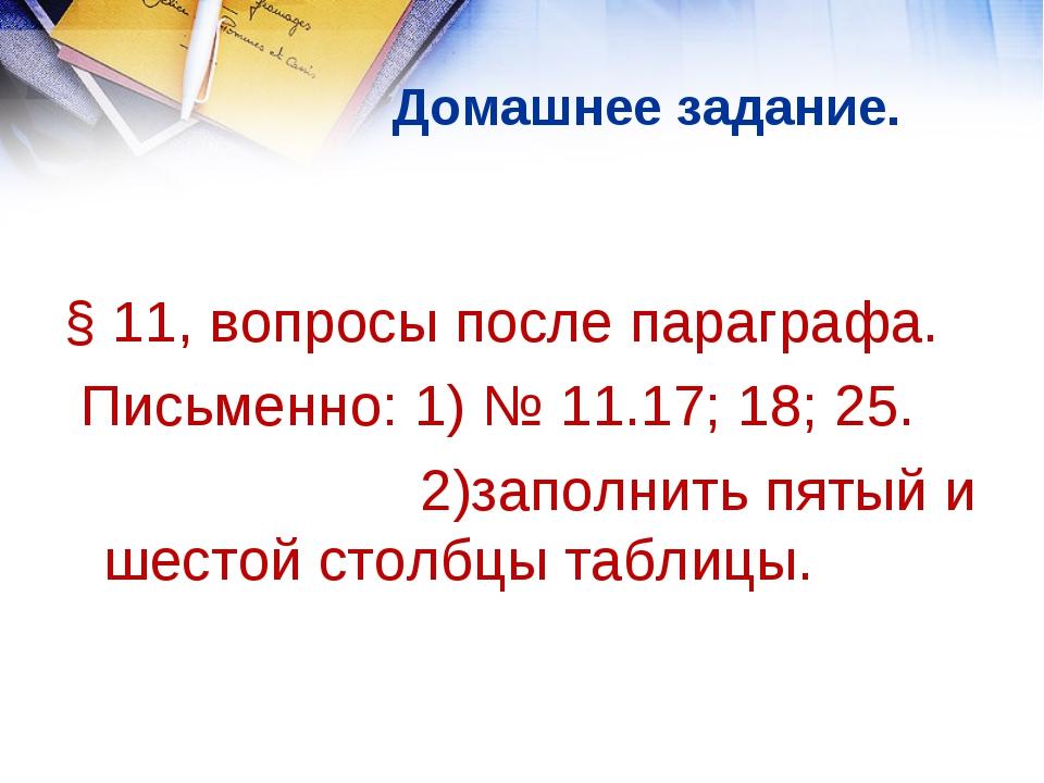 Домашнее задание. § 11, вопросы после параграфа. Письменно: 1) № 11.17; 18; 2...