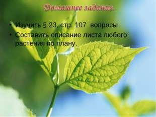 Изучить § 23, стр. 107 вопросы Составить описание листа любого растения по пл