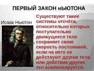 ПЕРВЫЙ ЗАКОН нЬЮТОНА Исаак Ньютон Существуют такие системы отсчёта, относите