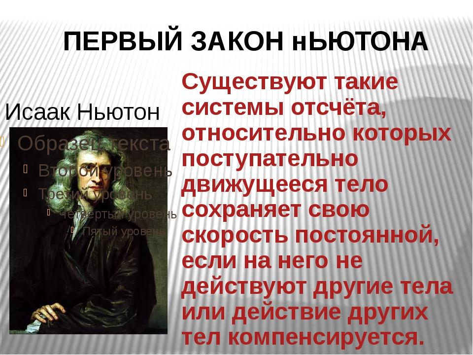 ПЕРВЫЙ ЗАКОН нЬЮТОНА Исаак Ньютон Существуют такие системы отсчёта, относите...