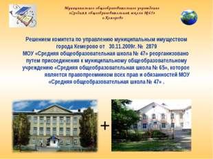 Решением комитета по управлению муниципальным имуществом города Кемерово от 3