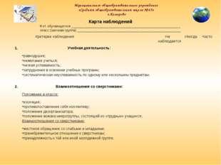 Муниципальное общеобразовательное учреждение «Средняя общеобразовательная шко