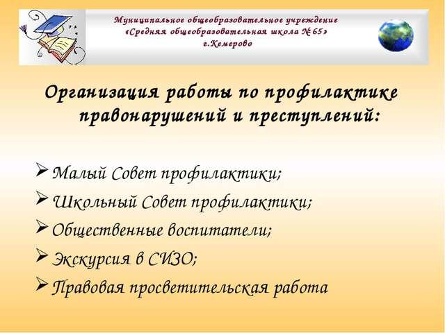 Организация работы по профилактике правонарушений и преступлений: Малый Совет...