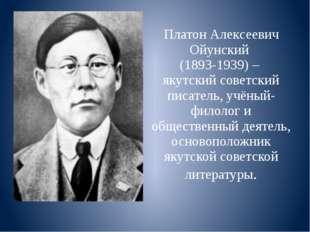 Платон Алексеевич Ойунский (1893-1939) – якутский советский писатель, учёный