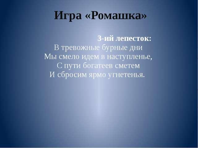 3-ий лепесток: В тревожные бурные дни Мы смело идем в наступленье, С пути бо...