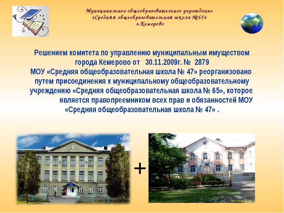 Решением комитета по управлению муниципальным имуществом города Кемерово от 3...