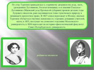 родители писателя По отцу Тургенев принадлежал к старинному дворянскому роду,
