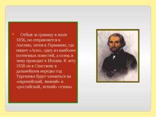 Отбыв за границу в июле 1856, он отправляется в Англию, затем в Германию, гд